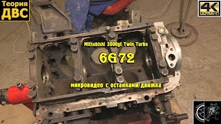 Mitsubishi 3000gt Twin Turbo (6g72) (микровидео с останками движка). Евгений Травников.