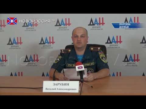 Сводка от МЧС ДНР 29 июля 2016 года