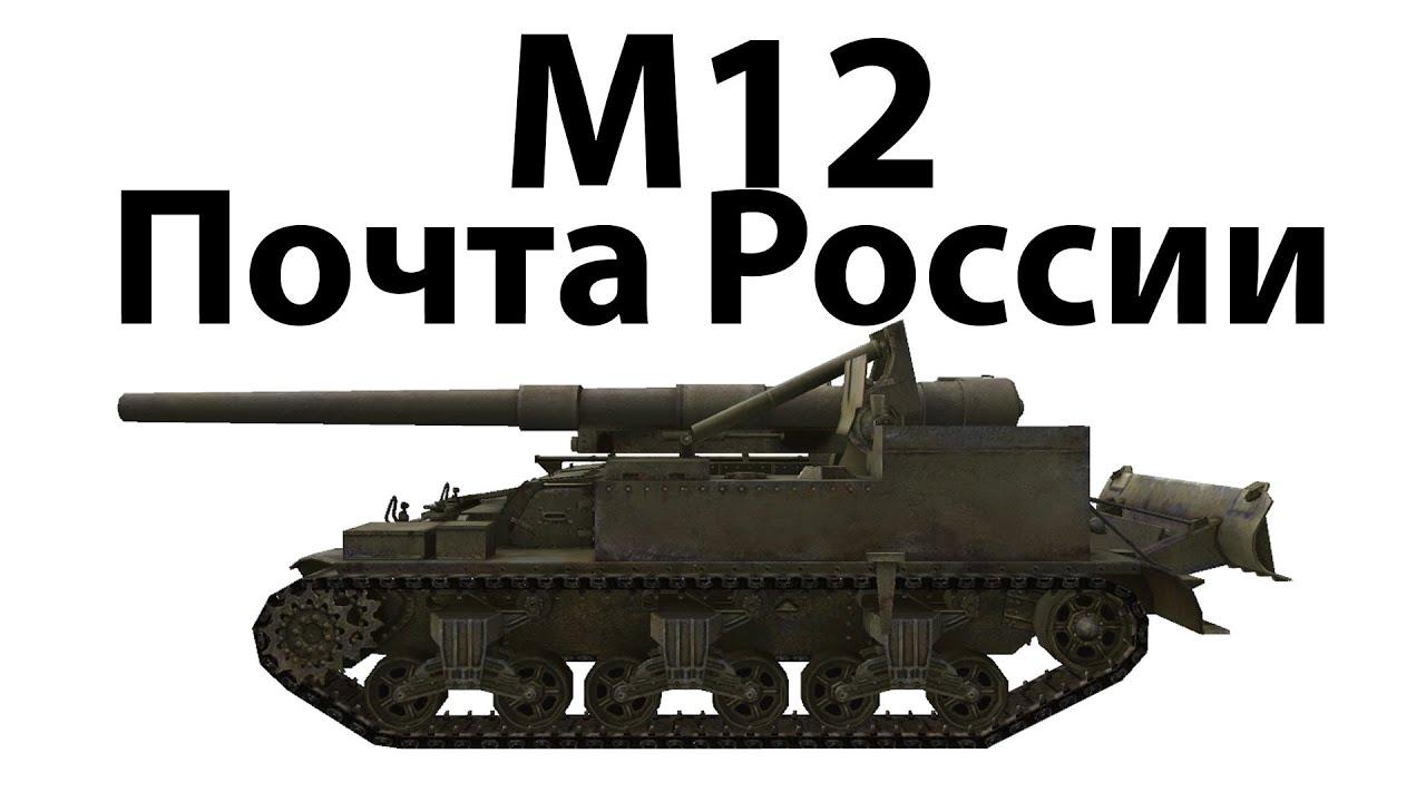 M12 - Почта России