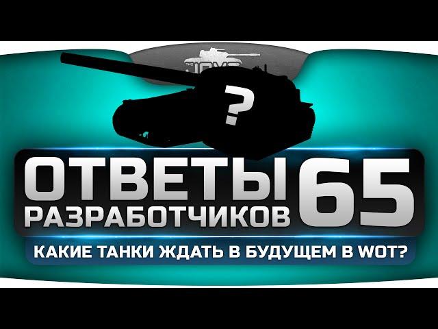 Ответы Разработчиков #65. Какие танки ждать в WoT