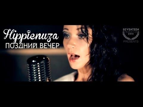 Hippienuza - Поздний вечер