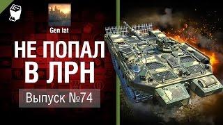 Не попал в ЛРН №74