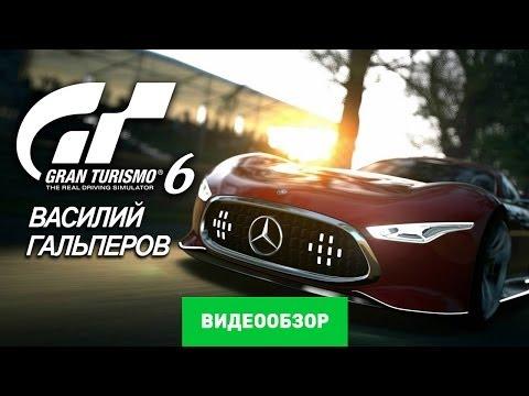 Обзор игры Gran Turismo 6 [Review]