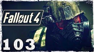 Fallout 4. #103: Последний рейс