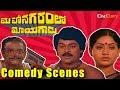 Mahanagaramlo Mayagadu |  Comedy Scenes | Chiranjeevi, Vijayasanti