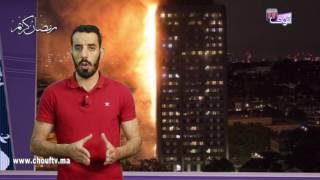 تفاصيل مثيرة بخصوص المغاربة الفقودين في فاجعة برج لندن   |   خبر اليوم