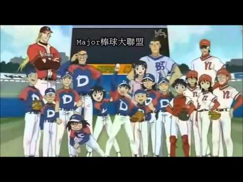 【棒球大聯盟】主題曲 心絵―ココロエ―