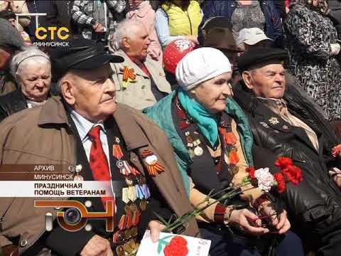 Праздничная помощь ветеранам
