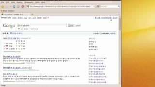 How To Change Your Language Setting On Google From Korean