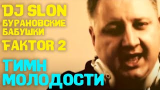 DJ Slon & Бурановские Бабушки & Фактор 2 - Гимн Молодости