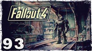 Fallout 4. #93: Супермутант-чудище.