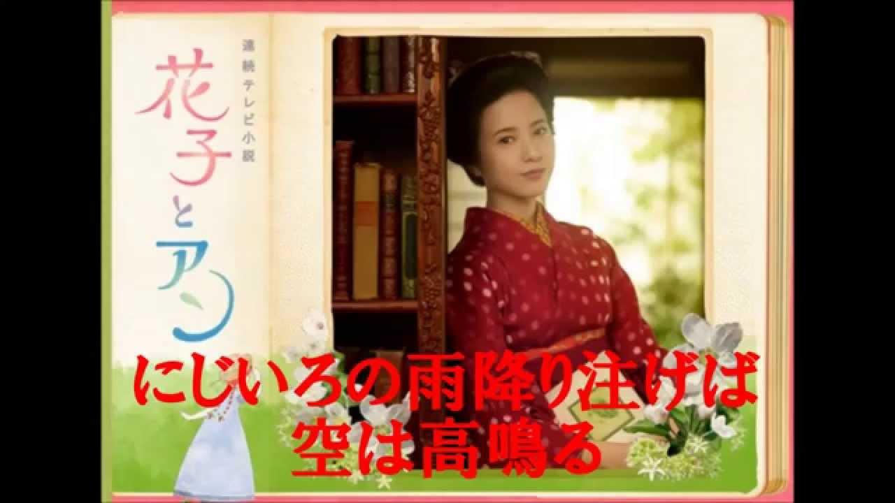 花子とアンの画像 p1_31