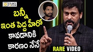 Mega Star Chiranjeevi Sensational Comments on Allu Arjun Turning Star Hero