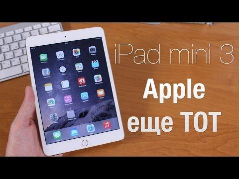 Видео обзор iPad mini 3