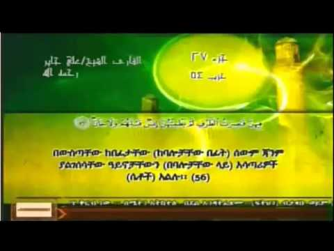 African TV 1 Production Sura Al-Rahman with Amharic Translation