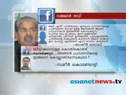 Facebook comments : Vayalar Ravi 'Keralathinu enthu kitti?' 27th Feb 2014 Part 3