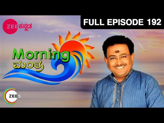 Morning Mantra - Episode 192 - March 29, 2014