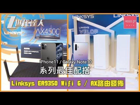 Linksys EA9350 Wifi 6 / AX路由發佈 iPhone11 / Galaxy Note10 系列最佳配搭