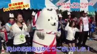 ゆるキャラグランプリ2014inあいちセントレア しっぺい10位!