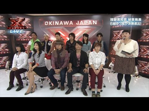 あらすじ Recap: #18 - X Factor Okinawa Japan