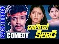 Challenge Kiladilu | Telugu Movie Back To Back Comedy |  Arjun, Senthil
