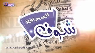 شوف الصحافة : اختطاف متزوجة واغتصابها بالبيضاء | شوف الصحافة