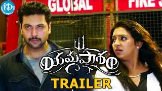 Yama Pasham Movie Trailer - Jayam Ravi, Lakshmi Menon