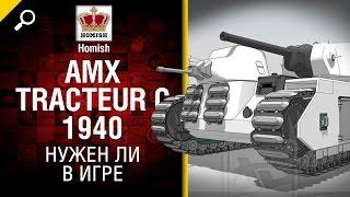 СверхТяж  AMX Tracteur C 1940 - Нужен ли в игре - Будь Готов! - от Homish
