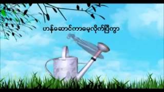 Myanmar New Love Song 2014 Dan Yar Moe Set Lyrics