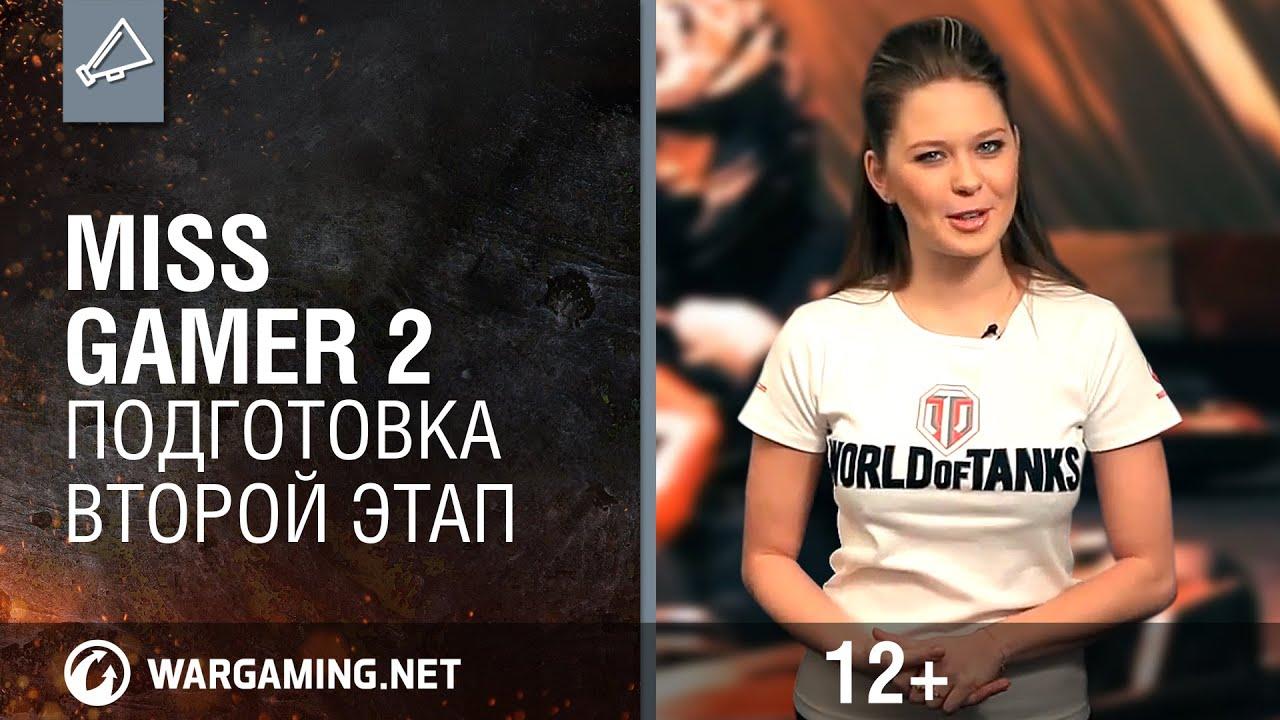Miss Gamer 2. Подготовка. Второй этап