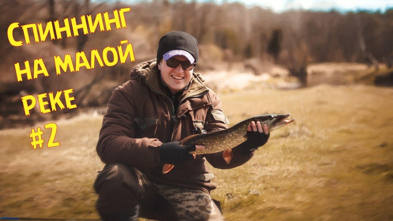 рыбалка на малых реках беларуси
