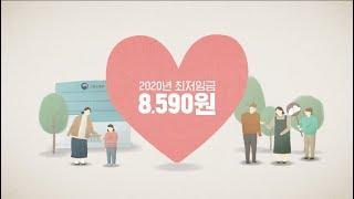 2020년 최저임금 '8,590