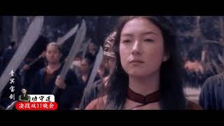 "new! Gong Shou Dao(功守道)A Tribute To Natasha Liu Bordizzo 刘承羽—谁""羽""争锋"