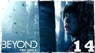 Beyond: Two Souls. Серия 14: Паника, страх и боль.