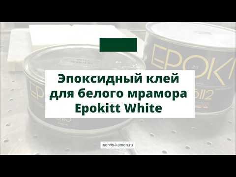ILPA EPOKITT WHITE A+B белый: инструкция по применению - Лаборатория Сервис Камня