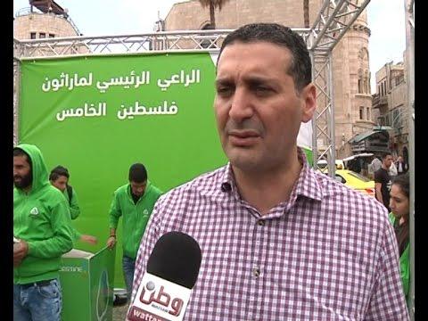 عبد المجيد ملحم لوطن: نرعى ماراثون فلسطين لأننا نهتم بدعم الشباب كونهم مستقبل فلسطين