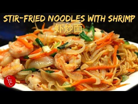 Chinese Stir-Fried Noodles with Shrimp (Kínai sült tészta garnéla rákkal)