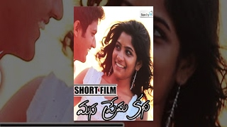 Mana Prema Katha - Standby TV - Latest Telugu Short Film 2014