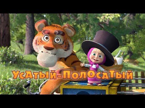Маша и Медведь : Усатый - Полосатый (20 серия)