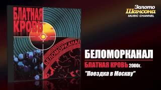 Беломорканал - Поездка в Москву