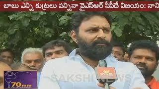 Nandyal By-Poll: Kodali Nani satires on Chandrababu &..