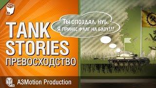Превосходство - Tank Stories - от A3Motion