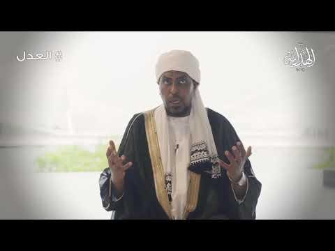 سلسلة حلقات أخلاق القرآن l خلق العدل l فضيلة الشيخ د محمد عبد الكريم