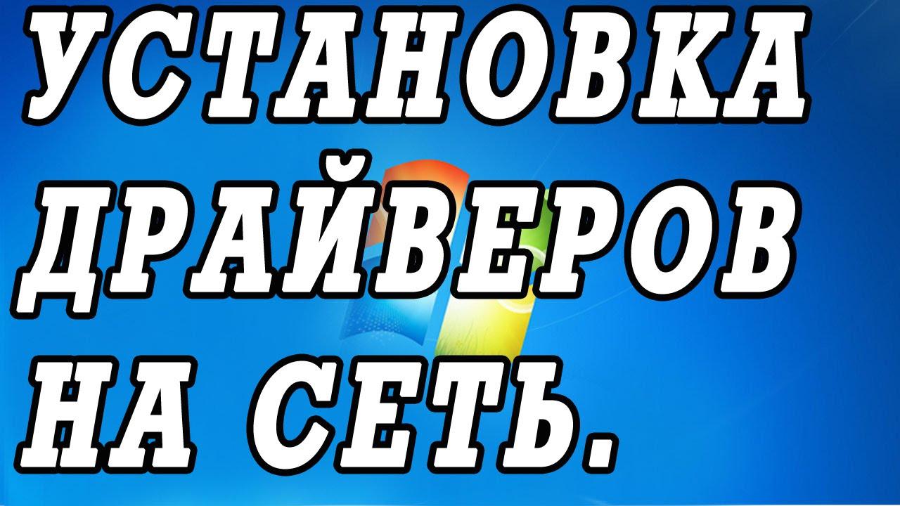 Драйвер Пак Для Windows 7