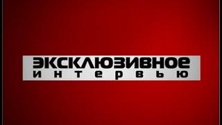 Эксклюзивное интервью. Владимир Новиков (полная версия)