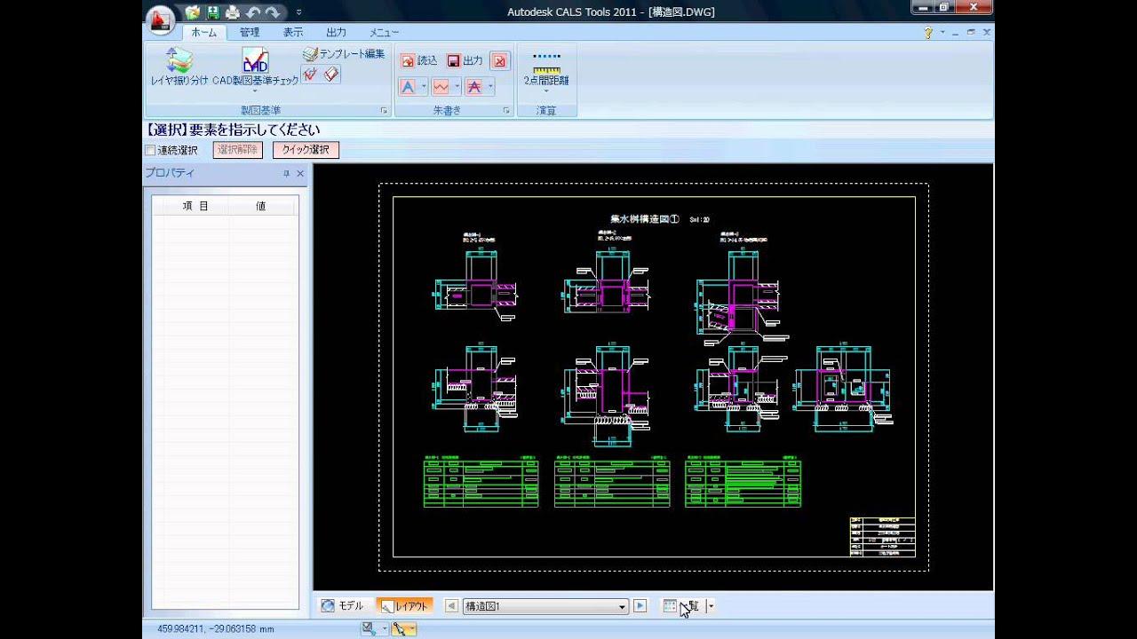 AutoCAD LT Civil Suite 01.DWGファイルを開くとこからスタート