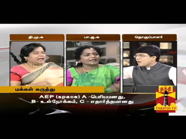 "AYUTHA EZHUTHU - Debate on ""Stance Of BJP In Welcoming New parties?"" 15-05-2014"