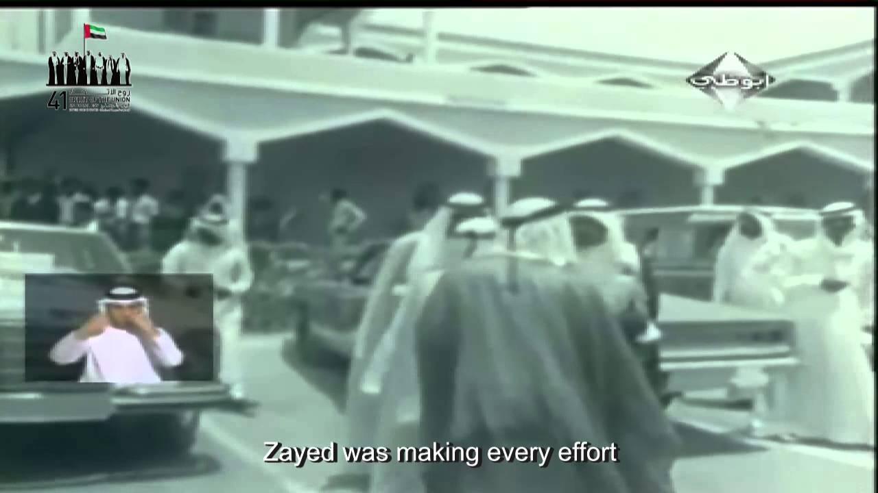 UAE Union  قيام دولة الإمارات العربية المتحدة