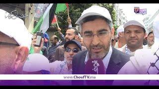 العماري حاضر في مسيرة فلسطين بالبيضاء..حنا ضد قرار ترامب و القدس كانت و ستبقى عاصمة لفلسطين | خارج البلاطو