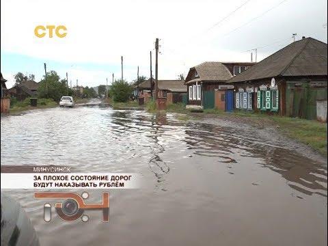 За плохое состояние дорог будут наказывать рублём